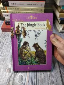 丛林故事:THE JUNGLE BOOK(英文版)