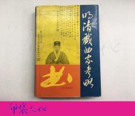 鄧長風 明清戲曲家考略 上海古籍出版社1994年初版