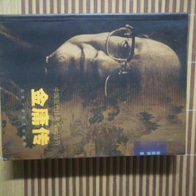 中國現代作家傳記:金庸傳