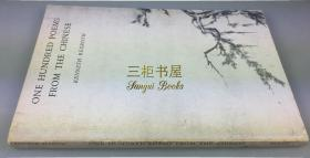 中国诗百首, One Hundred Poems from the Chinese,原版, Kenneth Rexroth, 王红公,英译