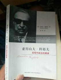 亞歷山大科耶夫:后現代政治的根源