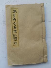 """The eleventh year of Daoguang in the Qing Dynasty (Xinhuan 1831) Shu Fangxuan Woodcut """"Notes on Shu Fangxuan's Compilation of the Book of Rites"""" Volume 1, Volume 2, two volumes bound thick. The book is a set of 4 volumes. """"Book of Rites"""" Dai Sheng (year of birth and death is unknown), the word Jijun, ancestral home Liangxian County (now Shangqiu Minquan County, Henan Province), was born in Liangyang Puyang, Pioneer. The eleventh year of Daoguang in the Qing Dynasty (Xinyi 1831), a masterpiece of the """"Book of Rites"""" carved on white cotton paper, a rare book of ancient books."""