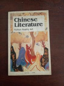 chinese literature fiction poetry  art 1988 summer