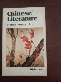 chinese literature fiction poetry  art 1985 winter