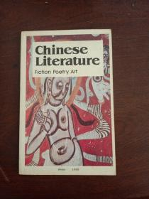 chinese literature fiction poetry  art 1988 winter