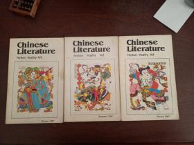 CHINESE LITERATURE: FICTION POETRY ART 1987;spring;winter;summer 春天;冬天;夏天