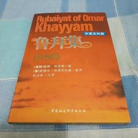 鲁拜集:The Rubaiyat