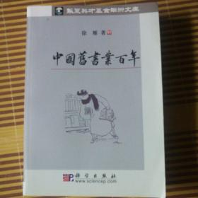 中國舊書業百年