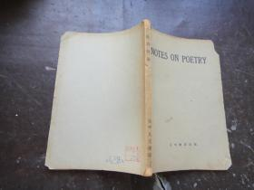 Notes on Poetry (英诗概论)