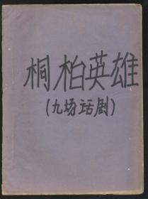 桐柏英雄九場話劇劇本(16開油印本,喻家智1977年編寫)作者簽贈本。2019.9.1日上