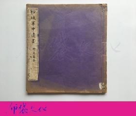 蔡鍔 松坡軍中遺墨  存上冊 中華書局1917年線裝初版