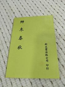 零玉碎金集刊47:草木春秋