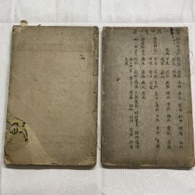 咸豐十年黃氏八種《四圣心源十卷》2本全
