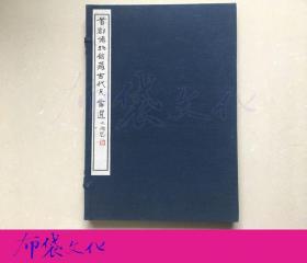 首都博物館藏古代瓦當選 線裝原拓限定100部 1993年初版