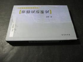 中國新發現語言研究叢書:賽德克語研究