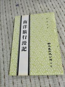 零玉碎金集刊119:南洋旅行漫記,