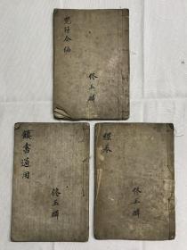清手抄本《咒符合編,鎮書通用,經卷》3本