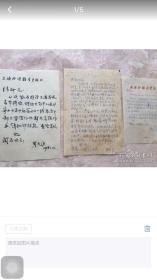 上海外國語學院出版社社長周天潔致解放日報老記者陳偉斯信函三通三頁