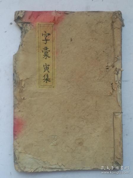 """Qing Dynasty woodcut large print version of the word collection / subpart. Xuancheng Meizhen was born with a pronunciation. """"Word Collection"""" Rare Ancient Books of Qing Dynasty."""