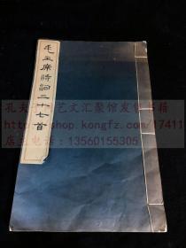 《2109 毛主席詩詞三十七首》1964年文物出版社印本 大開白紙一冊全 并非常見小開本