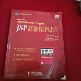 JSP高级程序设计:Beginning JavaServer Pages