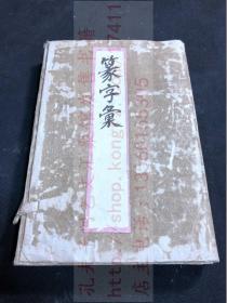 《2111 篆字匯》民國八年1919年上海掃葉山房石印本 有光紙一函四冊全 函套內側粘三張九華堂虎皮宣箋紙