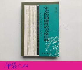宋太醫局諸科程文格注釋 2007年初版