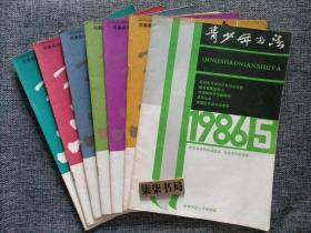 青少年書法     1986年第5期  、1986年第7期  、1986年第8期  、1986年第9期  、1986年第10期  、1986年第11期  、1986年第12期。七本合售。——雜志由河南美術出版社主辦,1985年創刊,河南省一級期刊。現分青年版和少年版,各72個頁碼。出刊日期分別為:青年版每月16日,少年版每月9日。【敬望書友們能夠瀏覽和閱讀品相描述及配送說明】
