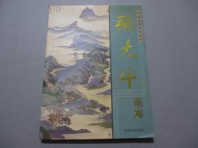 Zhang Daqian Collection