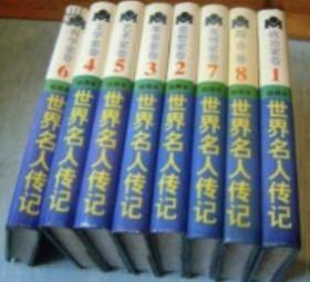 世界名人傳記 全八冊 硬精裝 1994年一版一印,