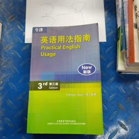 牛津英语用法指南:Practical English Usage