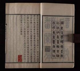 稀见版本! 清彭兆荪著  光绪24年东仓书库刻本《潘澜笔记》一册两卷全  包顺丰快递!