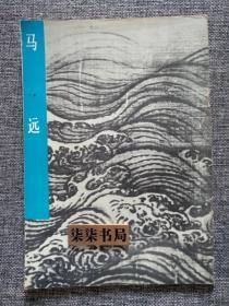 中國古代美術作品介紹——馬遠