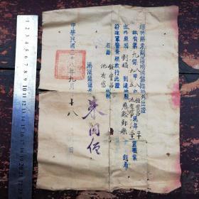 紹興東關抗戰時期外出通行證+太平社征收租票4張