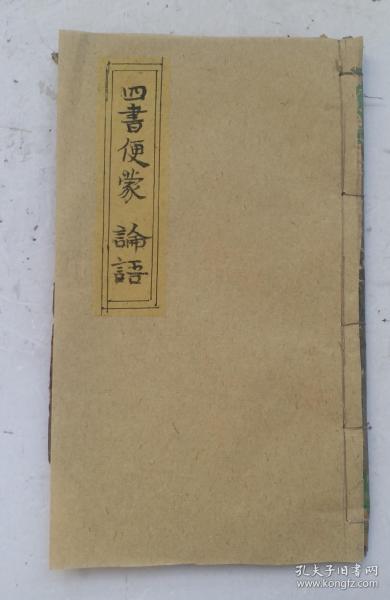 [处理明未或清初古籍善本]:《四书便蒙.论语》,带圈点太极标志,木刻大字板本。