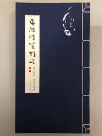 吳鴻清篆刻選