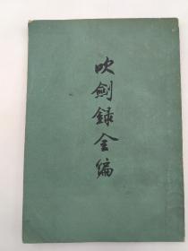 吹剑录全编 (1959年8月1版1印 只印1000册)