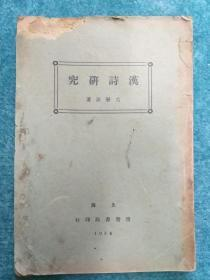 汉诗研究 (1934年4月出版)