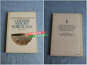 中国出口瓷器A Winterthur Guide to Chinese Export Porcelain
