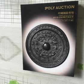 中国铜镜专场 2011北京保利秋季拍卖会