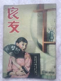 民國八開大畫報《良友畫報》1941年126期,抗戰國軍三大張圖片,蔣介石元旦大檢閱,川康大動脈,桂林不怕轟炸