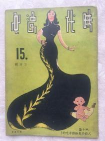 民國漫畫期刊《時代漫畫》封面漫畫精彩,裸女漫畫多