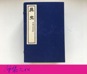 蒲松齡 異史 聊齋焚余存稿 線裝一函六冊 1989年初版