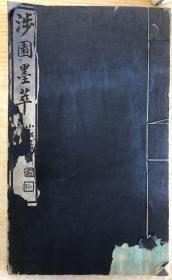 陶湘精印,涉园墨萃之《玄鲭录》