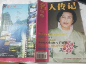 鍚嶄汉浼犺2003.6