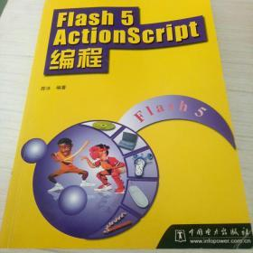 Flash 5 ActionScript编程