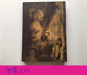 響堂山石窟 流失海外石刻造像研究  2004年初版僅印500冊