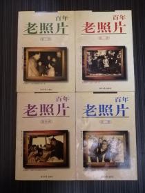 百年老照片(全四冊)近全新