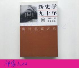 許冠三 新史學九十年 岳麓書社2003年初版