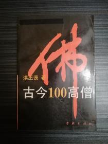 古今100高僧
